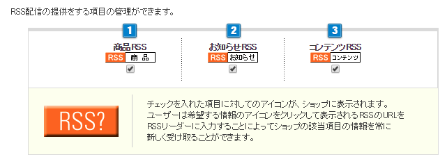 RSS配信の設定