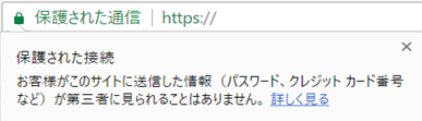 GoogleChromeの場合
