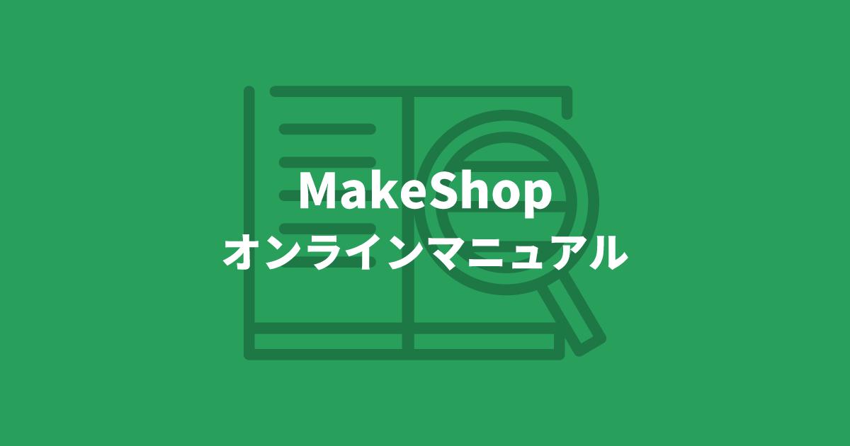 makeshop オンラインマニュアル